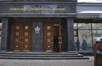 ГПУ передала в суд 11 коррупционных уголовных дел на 14 должностных лиц в 2015