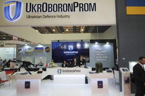"""""""Укроборонпром"""" придбав екземплярів журналу Forbes Ukraine на 43,5 тис. гривень"""
