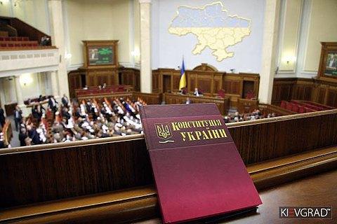 Особливий режим для Донбасу пропишуть у Конституції