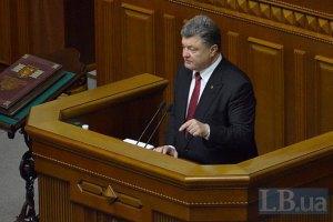 Порошенко вніс у Раду законопроект про скасування позаблокового статусу