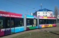 У Києві з'явився трамвай з портретом Лобановського