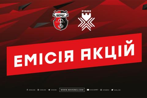 """В первый день продажи акций футбольный клуб """"Верес"""" получил заявок на ₴ 36 млн"""