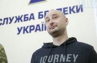 Бабченко просит $50 тыс. за эксклюзивное интервью с ним