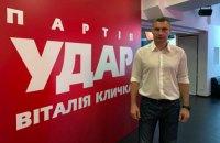 Партия Кличко решила выставить на выборы только мажоритарщиков (список)