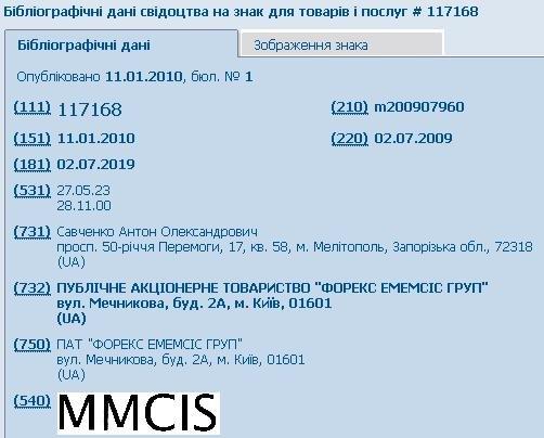 Права на марку MMCIS регистрировал Антон Савченко. Под числовым колом 731 в базе данных обозначен заявитель.