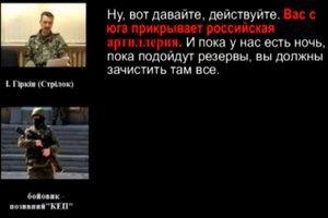 Гиркин признал, что боевиков прикрывает российская артиллерия (аудио)