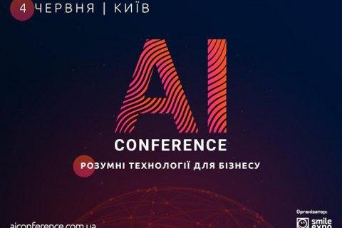 4 червня в Києві відбудеться AI Conference - щорічна конференція з питань штучного інтелекту