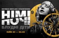 """В Центре Довженко пройдет девятый фестиваль немого кино """"Немые ночи"""""""