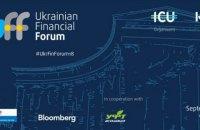 Онлайн-трансляція Ukrainian Financial Forum 2018. День перший