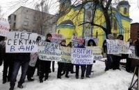 """У Донецьку мітингували під греко-католицьким храмом з плакатами """"Це секта ЦРУ"""""""