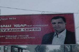 """Дніпропетровський """"регіонал"""" маскується під """"УДАР"""""""