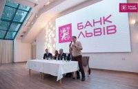 """Швейцарська компанія встановила контроль над українським банком """"Львів"""""""