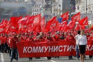 Суд запретил митинг Компартии 1 мая в Харькове