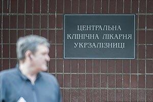 Харківські лікарі підозрюють, що Тимошенко лікують неправильно