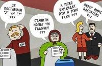 Нові правила гри на місцевих виборах. Як це буде?