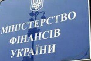 Минфин продал долговые бумаги на 283,6 млн грн