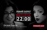 """""""Левый берег с Соней Кошкиной"""": гость программы - Оксана Сыроид"""