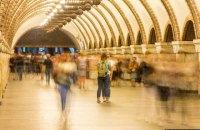 Киевский метрополитен вводит новые правила: запрещено петь и обнажаться