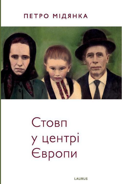 На обкладинці збірки – п'ятирічний Петро Мідянка з батьками Анною та Миколою. Подібні ретушовані світлини традиційно прикрашають інтер'єри у селах Закарпаття