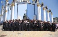 ПЦУ проведет форум единства параллельно с собором Филарета