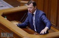 Ляшко на заседании Рады обозвал Симоненко губошлепом и сволочью