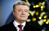 """Петро Порошенко: """"Вірте у свою країну й у свої сили"""""""