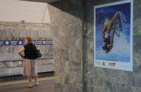 Столичный метрополитен ограничит работу трех станций из-за футбола