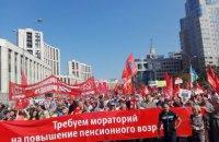 В России снова прошли акции против пенсионной реформы