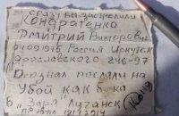 Охрана Москаля застрелила российского наемника
