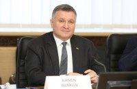 Аваков: на виборах немає ризиків від радикалів, якщо їх не використають кандидати