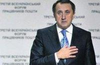 Данилишин просит Януковича защитить его