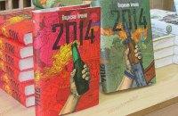 Десять важливих книжок року, що минає
