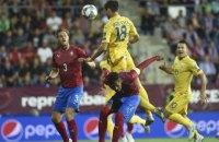 Украина в Лиге наций стартовала с победы над сборной Чехии (обновлено)