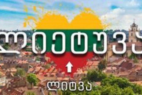 ВГрузии официально переименовали… Литву— «ФАКТЫ»