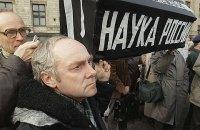 """Российским ученым """"рекомендуют"""" ограничить контакты с иностранными коллегами"""