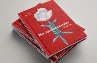 """""""Ми прокинемось іншими: розмови з сучасними білоруськими письменниками"""" Ії Ківи. Уривок"""
