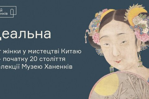 В музее Ханенко покажут выставку об образе женщины в китайском искусстве XVIII-XX вв.