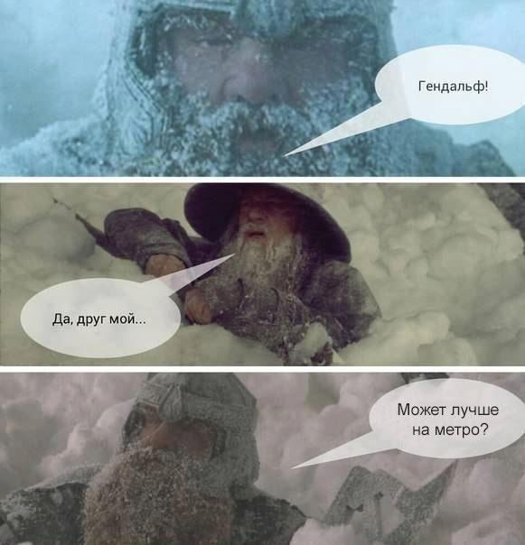 Конечно же, в соцсетях сразу же появилось много фотожаб на тему снегопада. Эта - наша любимая, поскольку мы вчера на себе ощутили, что имел в виду Гимли