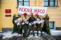 """У Петербурзі провели акцію """"Народжуй м'ясо"""" проти служби в армії"""
