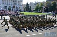 """Замість параду в Києві відбудеться """"хода гідності"""""""
