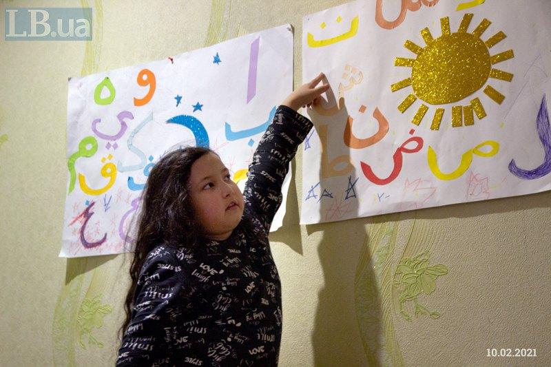 Фатіма розповідає про літери арабського алфавіту