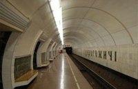 """Станция метро """"Дорогожичи"""" закроется после 15:00"""