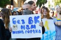 """На митинг в поддержку """"ВКонтакте"""" в Киеве пришли меньше ста человек"""