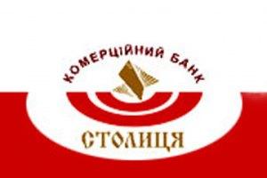 """В банке """"Столица"""" продлили временную администрацию"""