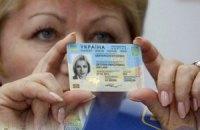 За день заявку на получение биометрических паспортов подали 1600 украинцев