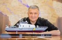 Аваков показав, як будуть виглядати французькі патрульні катери для МВС