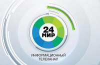 "Нацсовет запретил телеканал ""Мир 24"""