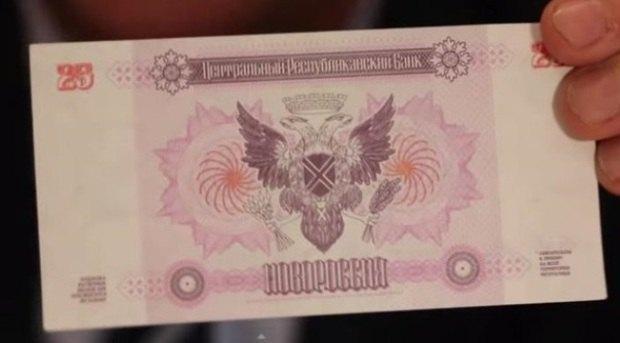 Рубли Новороссии