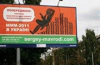 """АМКУ взялся за """"МММ-2011"""""""