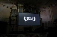 Фестиваль короткометражного кіно Wiz-Art відбудеться у двох форматах
